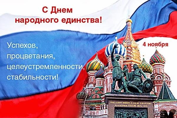 Открытки с днем единства в россии 90